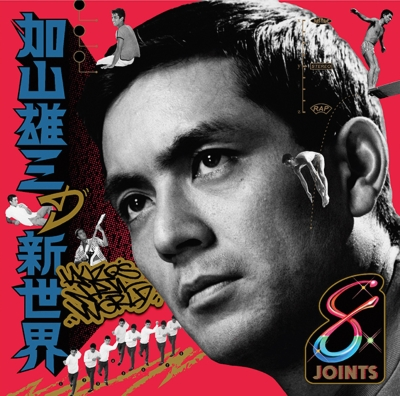 加山雄三の新世界 (アナログレコード)