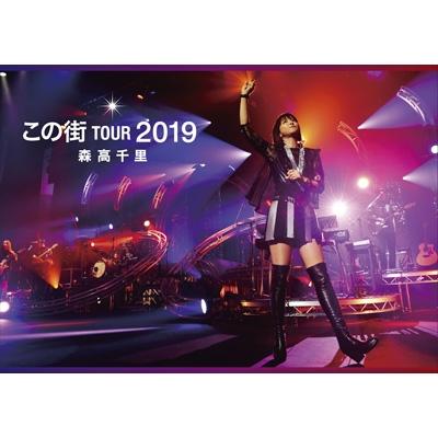 「この街」TOUR 2019【初回限定盤】(3DVD+2CD+フォト・ブックレット)