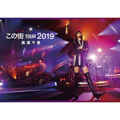 「この街」TOUR 2019 (2DVD)