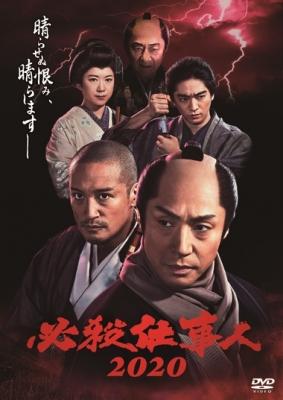 必殺仕事人2020【DVD】