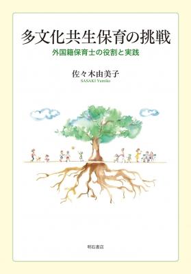 多文化共生保育の挑戦 外国籍保育士の役割と実践