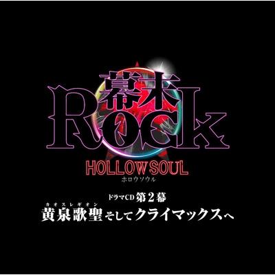幕末Rock虚魂ドラマCD第2幕『黄泉歌聖(カオスレギオン)そして ...
