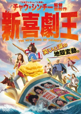 新喜劇王 [Blu-ray]