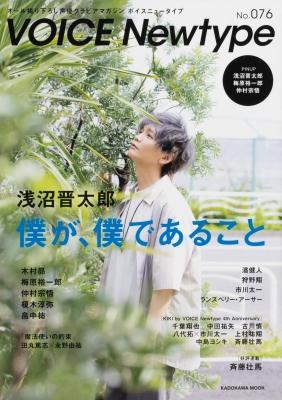VOICE Newtype No.076 カドカワムック