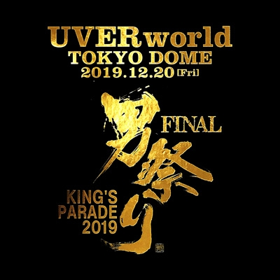 KING'S PARADE 男祭り FINAL at Tokyo Dome 2019.12.20 【初回生産限定盤】(+2CD)