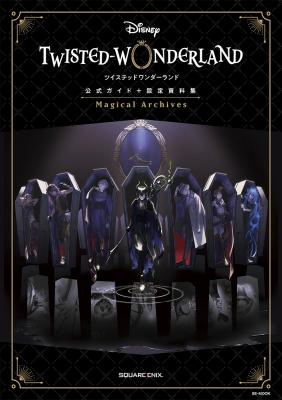 「ディズニー ツイステッドワンダーランド」公式ガイド+設定資料集 Magical Archives