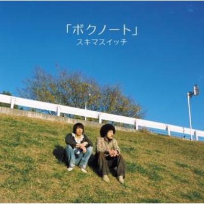 ボクノート / 猫になれ (33回転/7インチシングルレコード)