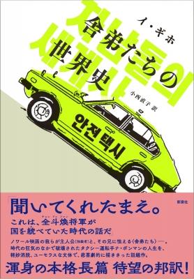 舎弟たちの世界史 韓国文学セレクション