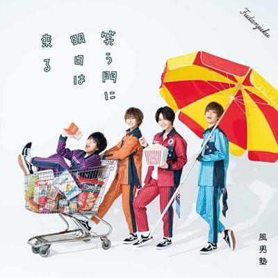 笑う門に明日は来る【初回限定盤A】(+DVD)