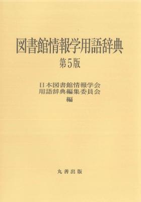 図書館情報学用語辞典