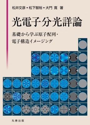 光電子分光詳論 基礎から学ぶ原子配列・電子構造イメージング