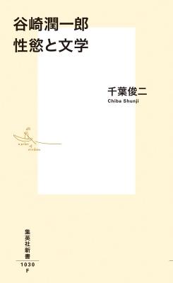 谷崎潤一郎 性慾と文学 集英社新書