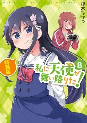私に天使が舞い降りた! 8 特装版 IDコミックス / 百合姫コミックス