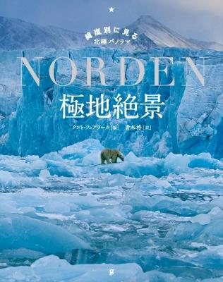 緯度別に見る北極パノラマ 極地絶景