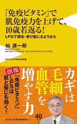 「免疫ビタミン」で肌免疫力を上げて、10歳若返る! -LPSで薄毛、老け肌にさようなら-ワニブックスPLUS新書
