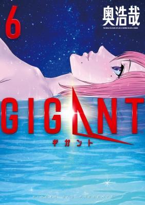 GIGANT 6 ビッグコミックススペシャル