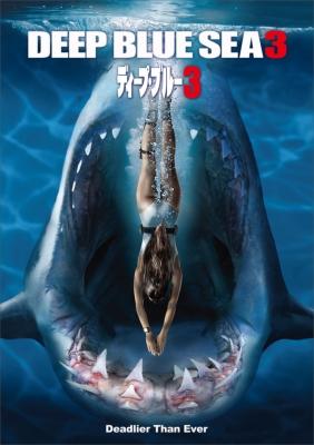 ディープ・ブルー3【DVD】