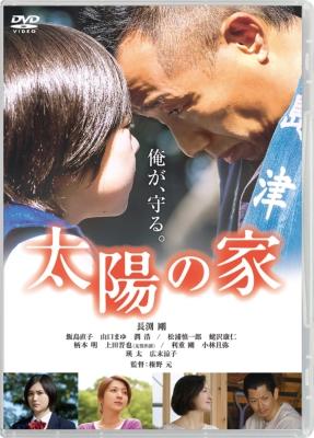 太陽の家【DVD】
