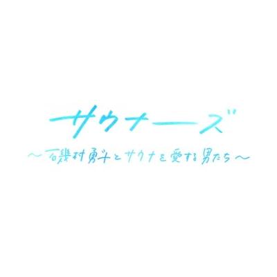 サウナーーーズ 〜磯村勇斗とサウナを愛する男たち〜
