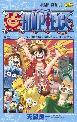 CHIN PIECE 2 ジャンプコミックス