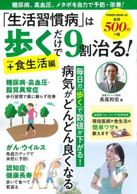 「生活習慣病」は歩くだけで9割治る Vol.2(仮)POWER MOOK