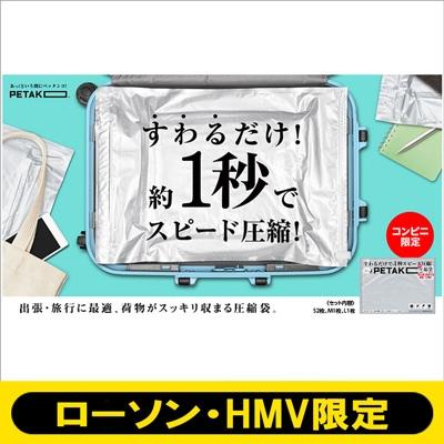 PETAKO BOOK【ローソン・HMV限定】