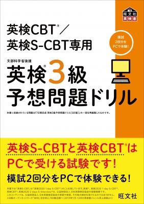 英検CBT / 英検S-CBT専用 英検3級予想問題ドリル