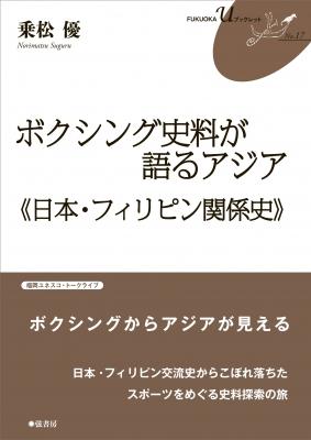 ボクシング史料が語るアジア 日本・フィリピン関係史 FUKUOKA u ブックレット