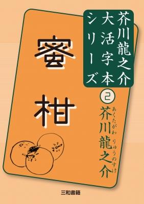 蜜柑 芥川龍之介大活字本シリーズ