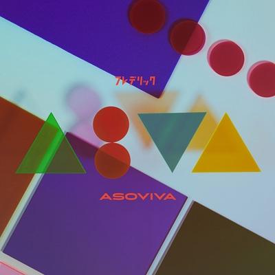 ASOVIVA 【初回盤】(+DVD)