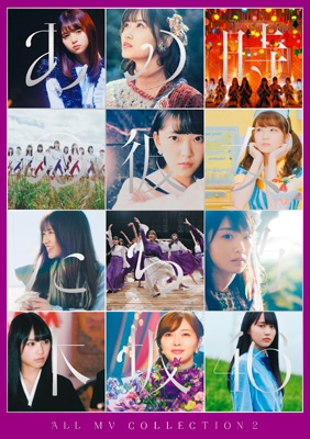 ALL MV COLLECTION2〜あの時の彼女たち〜【完全生産限定盤】