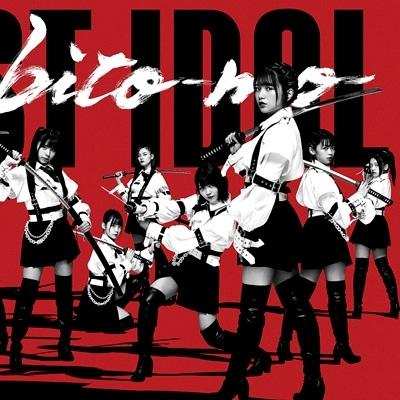 何人(なんびと)も【初回限定盤 Type B】(+DVD)