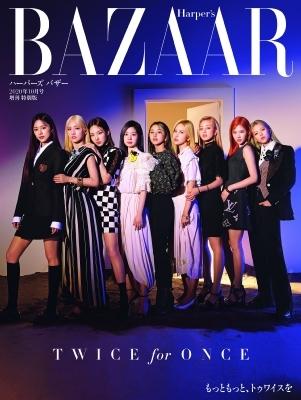 Harper's BAZAAR (ハーパーズ バザー)2020年 10月号増刊 TWICE特別版