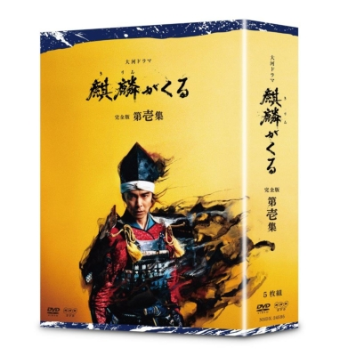 大河ドラマ 麒麟がくる 完全版 第壱集 DVD BOX[5枚組]