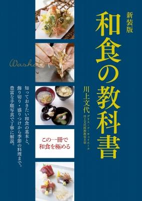 和食の教科書 この一冊で和食を極める