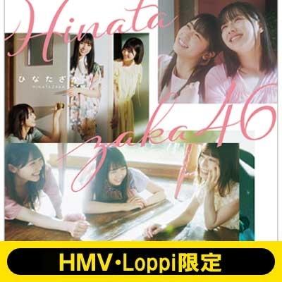 《Loppi・HMV限定 缶ケースB付》 ひなたざか 【初回仕様限定盤 TYPE-B】(+Blu-ray)