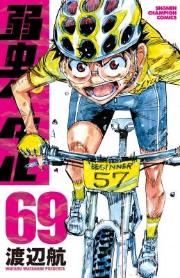 弱虫ペダル 69 少年チャンピオン・コミックス