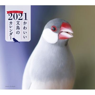 2021年 ミニ判カレンダー かわいい文鳥のカレンダー 誠文堂新光社カレンダー