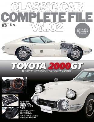 CLASSIC CAR COMPLETE FILE Vol.02 TOYOTA 2000GT