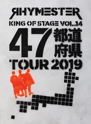 KING OF STAGE VOL.14 47都道府県TOUR 2019(Blu-ray)