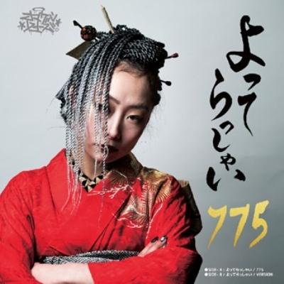 よってらっしゃい (7インチシングルレコード)