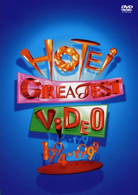 HOTEI GREATEST VIDEO 1994-1999