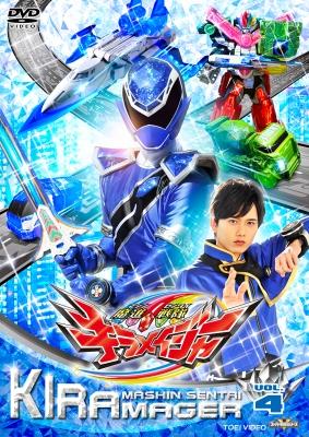 スーパー戦隊シリーズ 魔進戦隊キラメイジャー VOL.4 [DVD]
