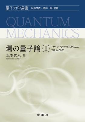 場の量子論(II)ファインマン・グラフとくりこみを中心にして 量子力学選書