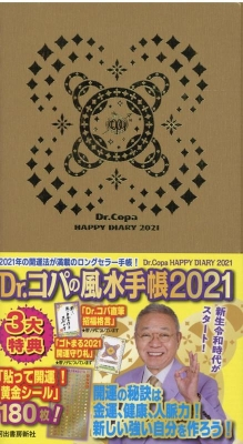 Dr.コパの風水手帳 2021 新Dr.コパの風水まるごと開運生活