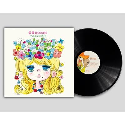青春レゲエ 【数量限定生産】(アナログレコード)