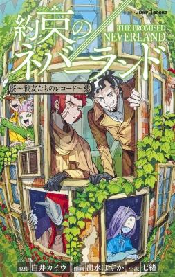 約束のネバーランド -戦友たちのレコード-JUMP j BOOKS