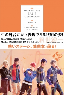 戯曲 MANKAI STAGE 「A3!」-AUTUMN 2020-