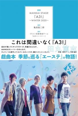 戯曲 MANKAI STAGE 「A3!」-WINTER 2020-