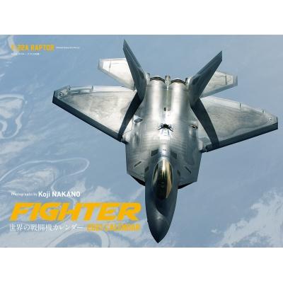 2021年 ワイド判カレンダー Fighter 世界の戦闘機カレンダー 誠文堂新光社カレンダー